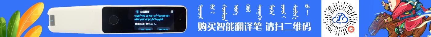 毅金云蒙汉翻译扫描笔